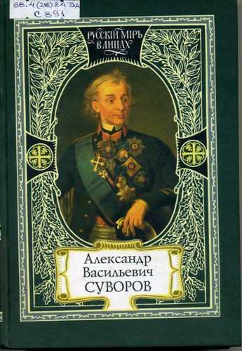Красницкий Русский Чудо Вождь